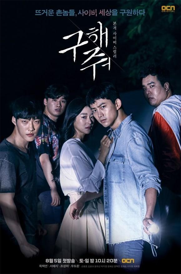Drama OCN Save Me Beri Alur Cerita yang Menegangkan - Foto 1