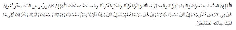 Mohon Dilancarkan Rezeki, ini Bacaan Doa Salat Duha Lengkap dengan Artinya - Foto 1