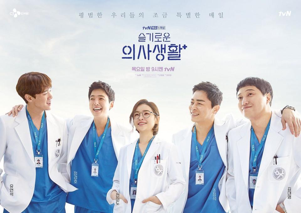 5 Keistimewaan Drama Hospital Playlist, Dicintai Penggemar K-Drama
