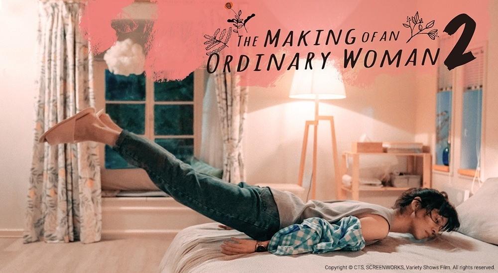 Serial 'The Making of An Ordinary Woman Season 2' Mulai Tayang Hari Ini di Indonesia